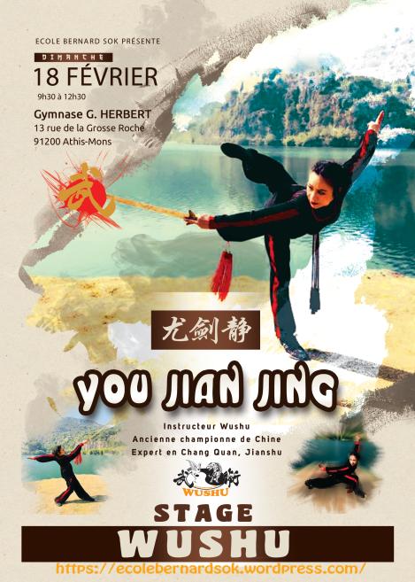 stage You Jianjing
